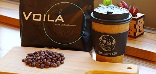鹿児島のヴォアラ珈琲のコーヒー使用