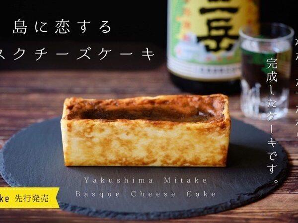 果鈴の挑戦 〜三岳で化けたバスクチーズケーキ〜 Makuakeで先行販売開始します。